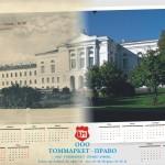 Оперативная полиграфия, календарь