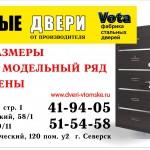 Баннер двери Vota